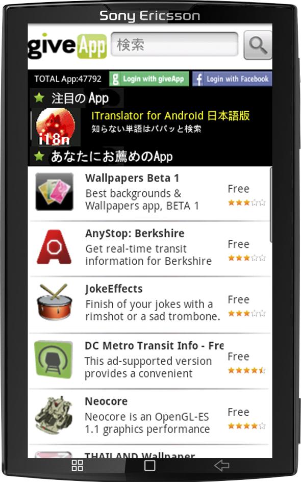 カイト株式会社、Androidマーケット検索アプリ 『giveApp (ギブアップ) 』 2010年6月9日リリース ~AndroidアプリもgiveAppで楽々検索~