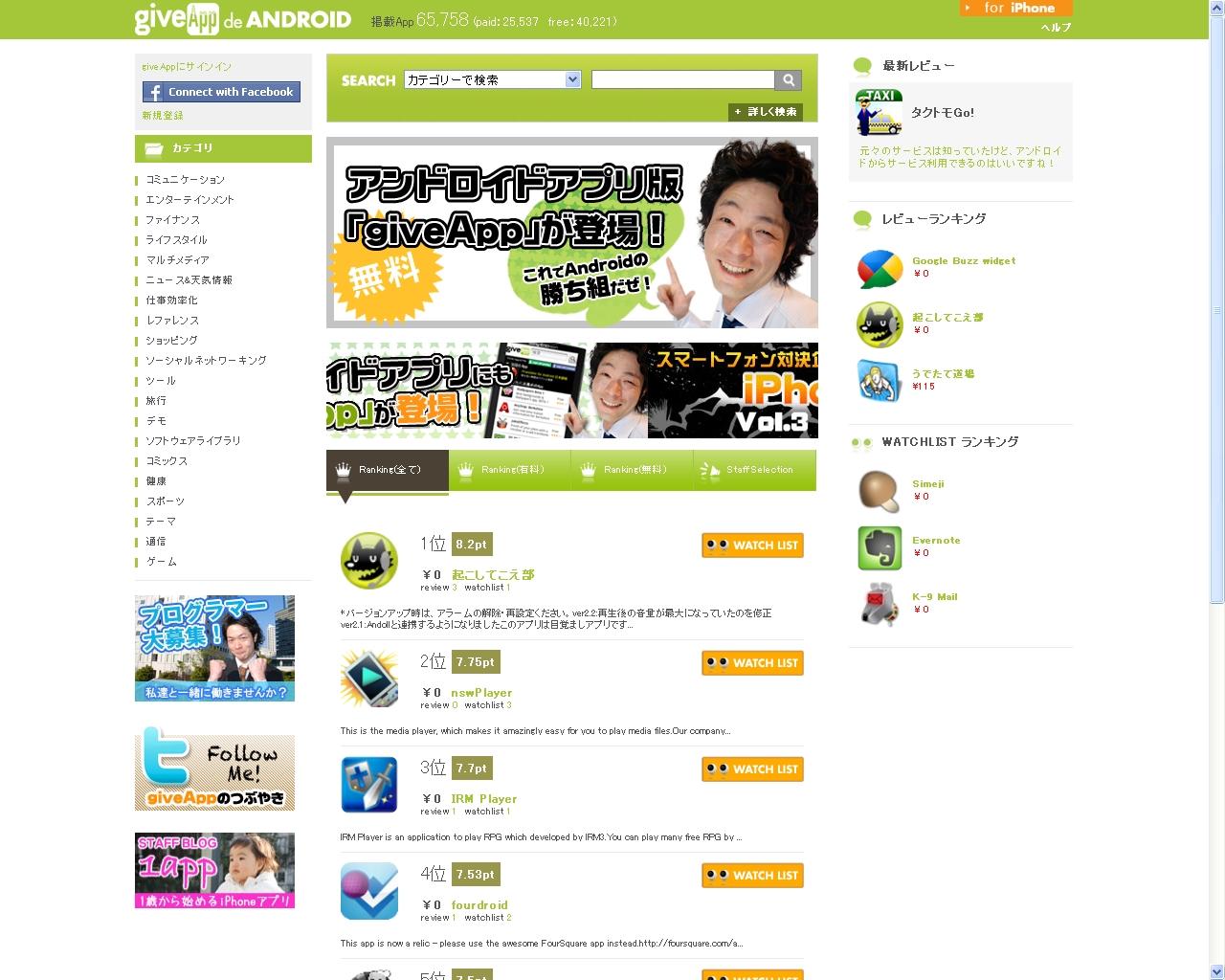 カイト株式会社、Androidアプリ国内最大級総合ポータルサイト  『giveApp(ギブアップ) de Android』 2010年6月21日 正式版リリース  ~Facebookとの連携でアプリ探しがさらに楽しく便利に ~ http://android.giveapp.jp/
