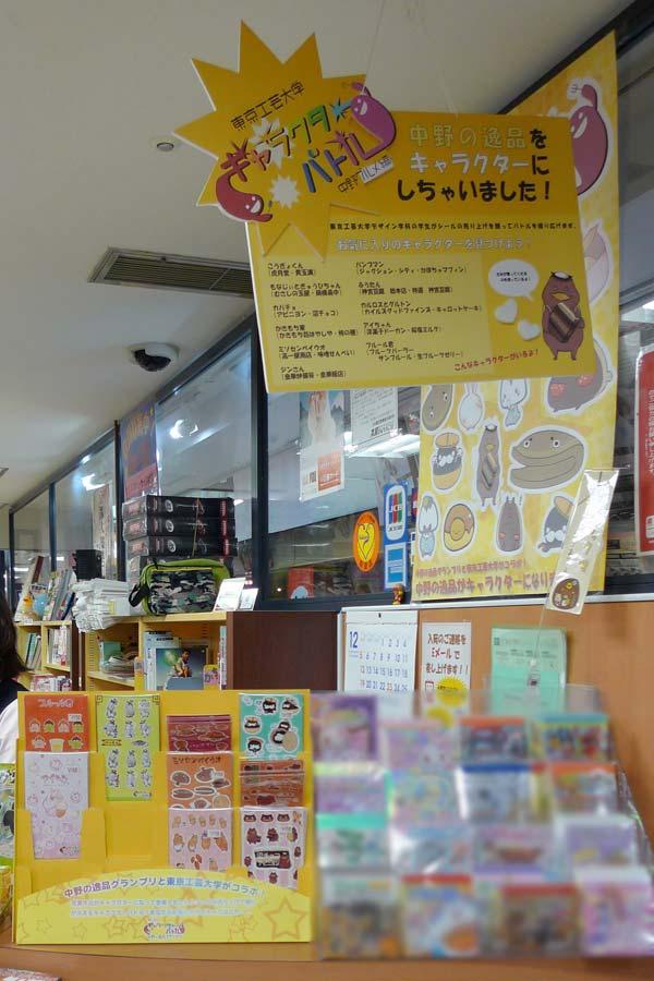 「中野の逸品グランプリ」受賞作品をキャラクター化したシールを販売!  地域と大学のコミュニケーション