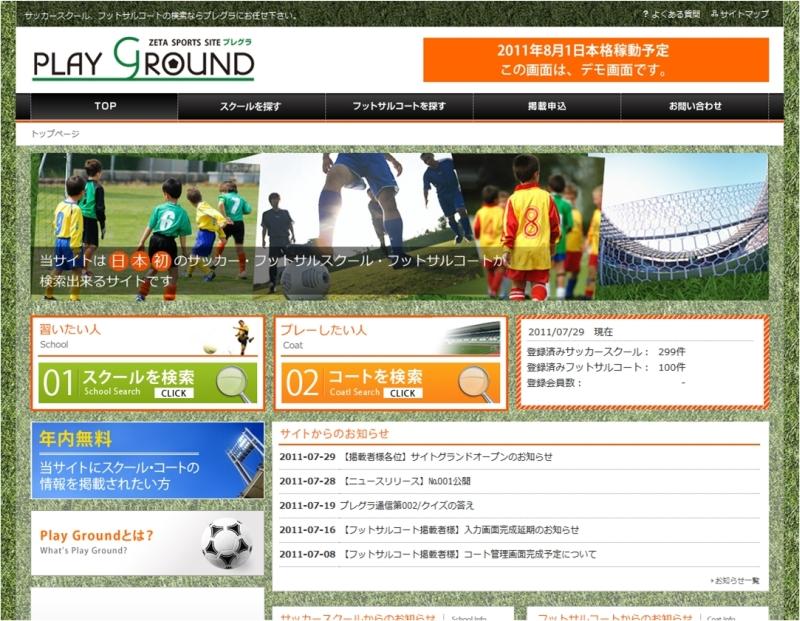 業界初、サッカースクール検索サイト 「Play Ground(プレグラ)」2011年8月1日オープン!