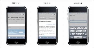 クーバル、スマートフォンに対応したWordPressテンプレート 『WP SmartPhone Switcher』をリリース