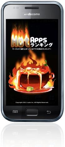 炎上アプリや神アプリを紹介!カイト株式会社、Androidアプリ『HotAppsランキング』をリリース~ レビュー投稿を分析してHOTなアプリを毎日ランキング ~