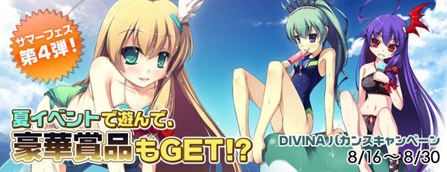 かわいすぎるMMORPG【DIVINA】(ディビーナ) まだまだ「DIVINA」のアツい夏は終わらない! キャンペーン情報&女神の水着イラストを追加公開♪
