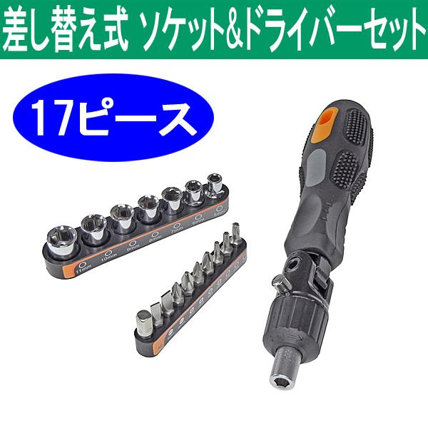 【上海問屋限定販売】 豊富なビットであらゆる用途に対応 差し替え式ドライバーセット3種 販売開始