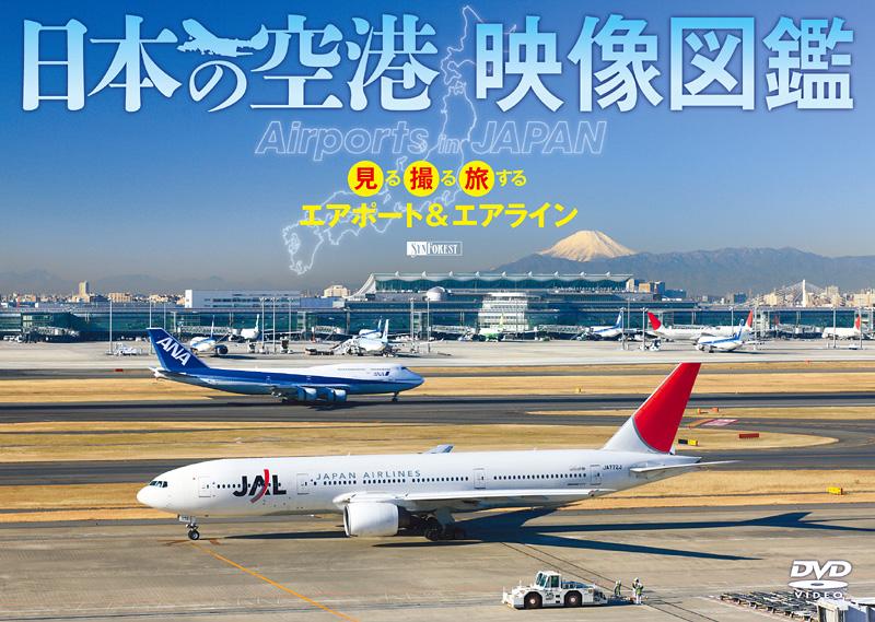 株式会社シンフォレスト 見る、撮る、旅する! 北海道から沖縄まで、日本各地の主要15空港をまとめた、 初の体系的な空港映像図鑑・誕生。 映像と音で愉しむ「空港DVD」の決定版。 シンフォレストから10月6日にリリース決定!