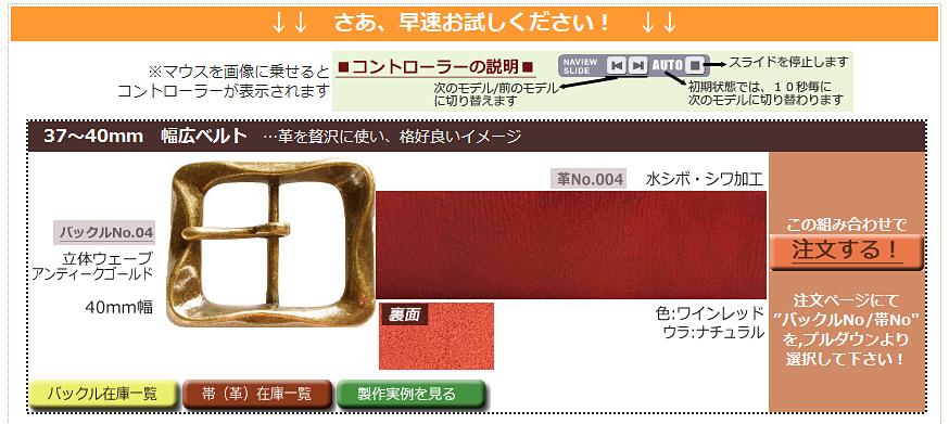 本革手作りベルトの「浅香ベルト」は、 ウェブ上にてオーダーメイドベルトを仮想製作出来る、 新しい注文システムを開始致しました。