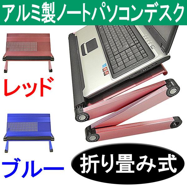 【上海問屋限定販売】 ノートPCを色々な姿勢で様々な場所で使用可能にする アルミ製のノートパソコンデスク 販売開始