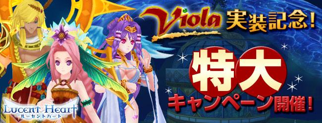 恋と冒険のオンラインRPG【ルーセントハート】 3 周年の記念キャンペーン続々開催!