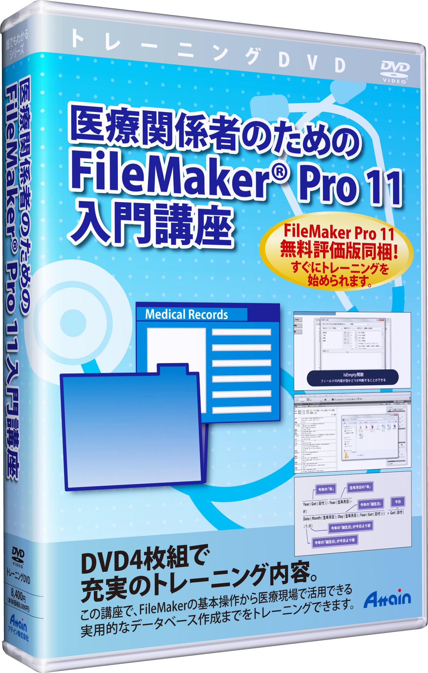 「医療関係者のためのFileMaker® Pro 11 入門講座」DVD教材、販売開始