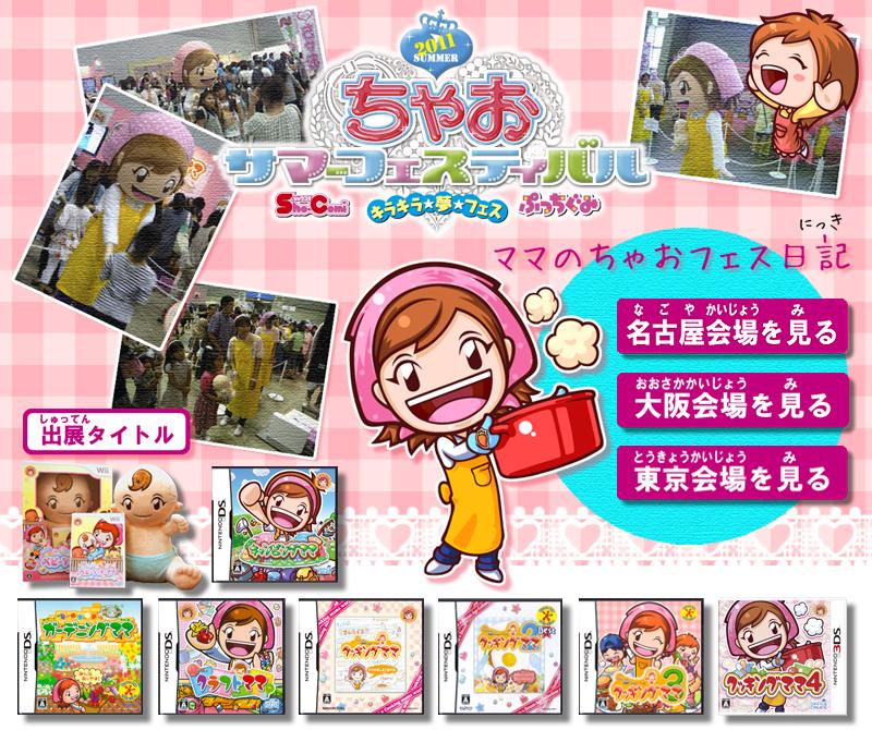 海外の女児市場を中心に累計1,200万本に達した特異な日本発の 大ヒットゲーム「クッキングママ シリーズ」 最新作ニンテンドー3DS『クッキングママ4』 「ちゃおフェス(※)」クッキングママ体験者6,000人超時の様子を日記形式で公開
