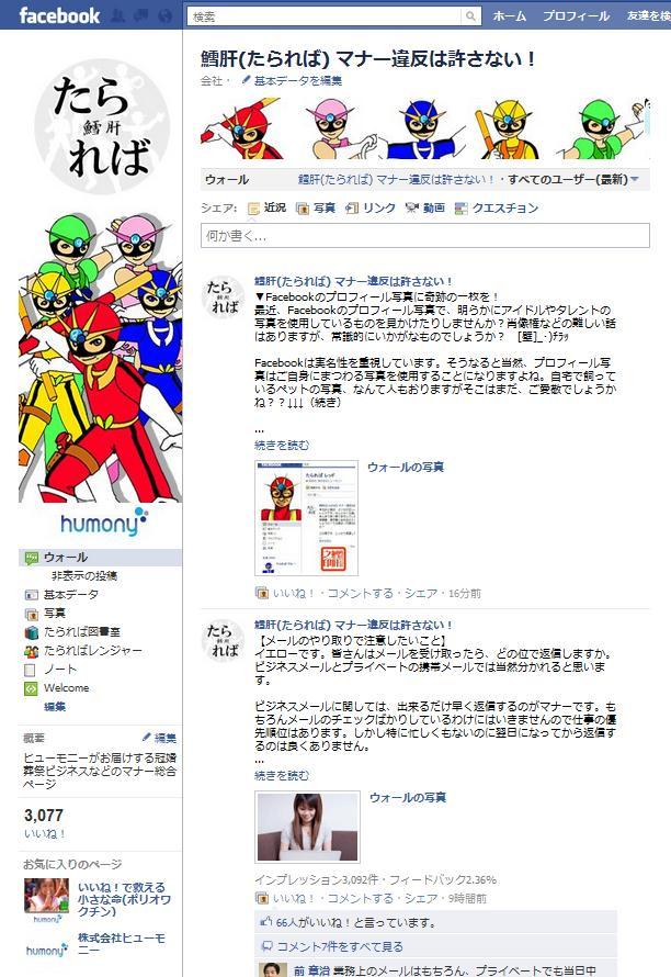 ファンとの交流が激しすぎる企業系Facebook ページ !!! 「たられば(鱈肝)~マナー違反は許さない!~」 ファン3,000 名を突破しました!