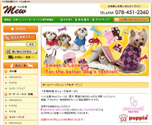 日本ペットシッターサービス東灘店はペット用品通販サイト『ペット企画 Mew(ミュー)』を公開しました