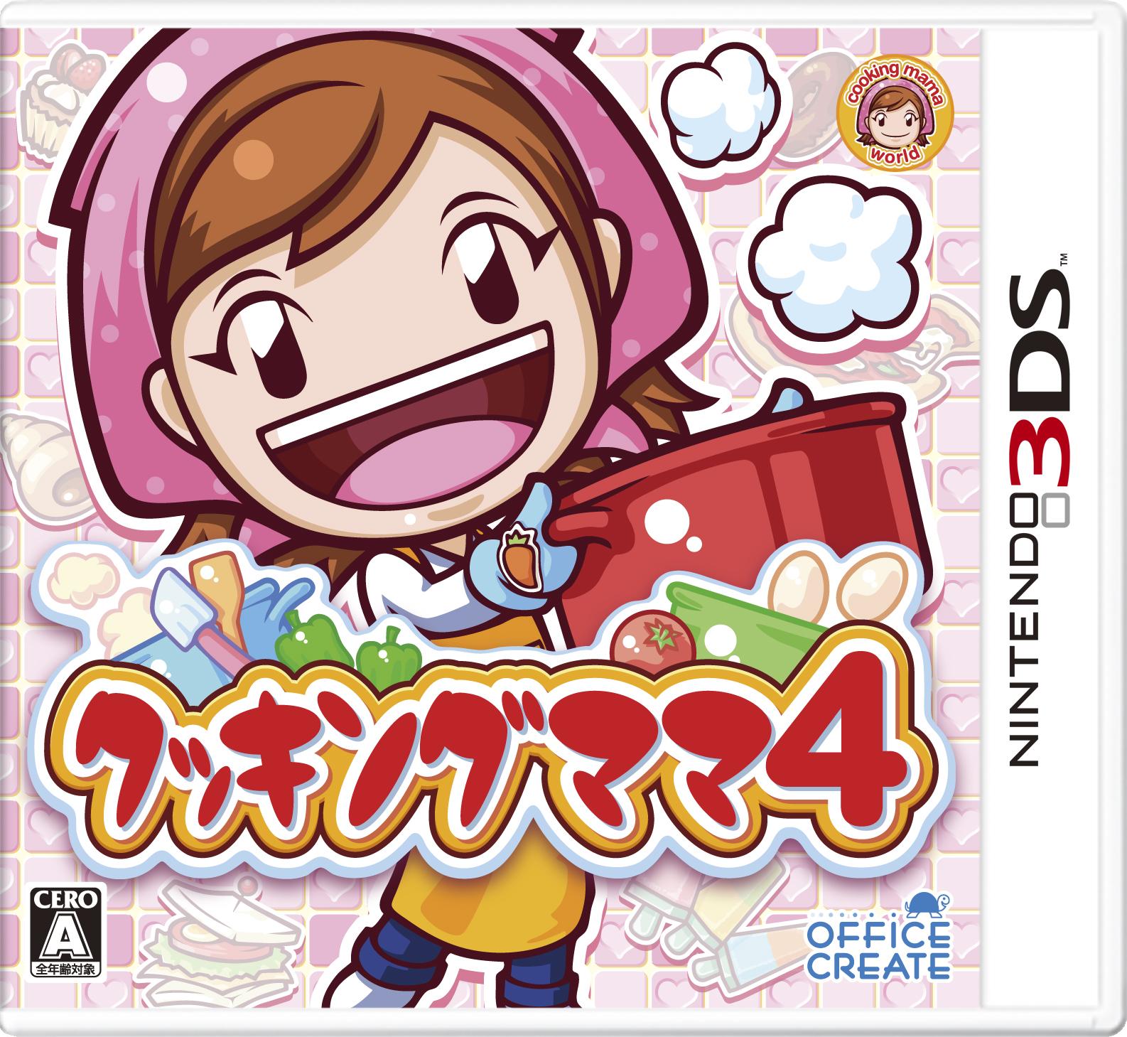海外の女児市場を中心に累計1,200万本に達した特異な日本発の 大ヒットゲーム「クッキングママ シリーズ」 最新作ニンテンドー3DS『クッキングママ4』 東京ゲームショウ出展(「ちゃおフェス(※)」での体験者数実績6,000人超)