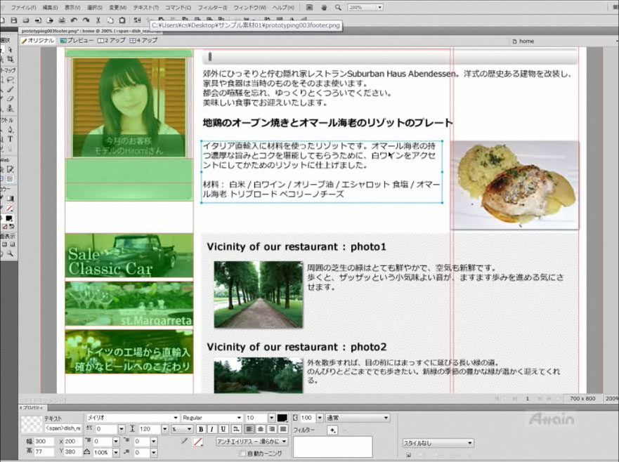 「Webデザイン Adobe Fireworks フレームワーク編」作り方トレーニングDVDを11月27日発売予定