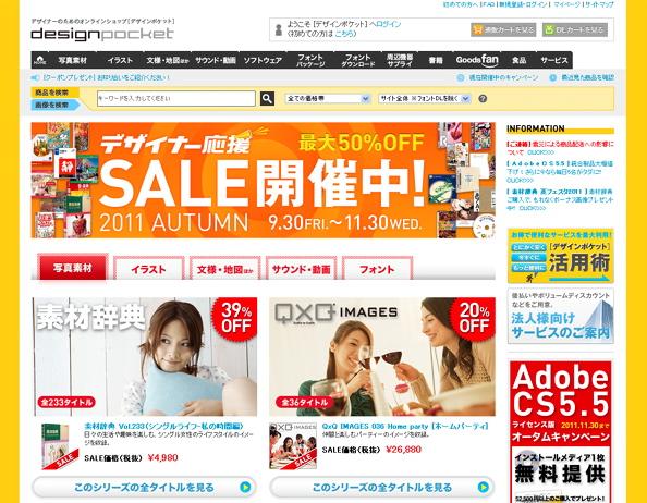 デザインポケットが「デザイナー応援SALE 2011AUTUMN」を開始! 素材辞典など3,400点以上のクリエイティブツールが最大50%OFFに