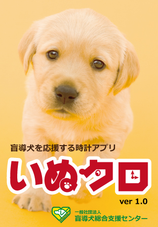 盲導犬チャリティー iPhone向け 時計アプリ「いぬクロ」配信開始!