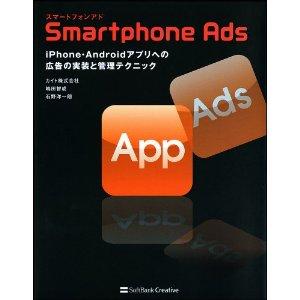 カイト株式会社 スマートフォンアプリへの広告導入方法を紹介する書籍 「Smartphone Ads」をソフトバンククリエイティブ株式会社より出版