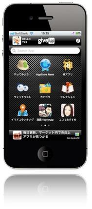 カイト株式会社、iPhone 向けマーケット検索アプリ 「giveApp」をバージョンアップ! ~2011 年No.1 アプリをみんなで推薦投票!新コンテンツ追加~