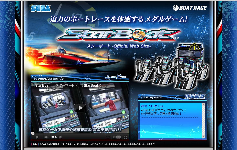セガのボートレースメダルゲーム「StarBoat」が音声合成AITalk®を採用