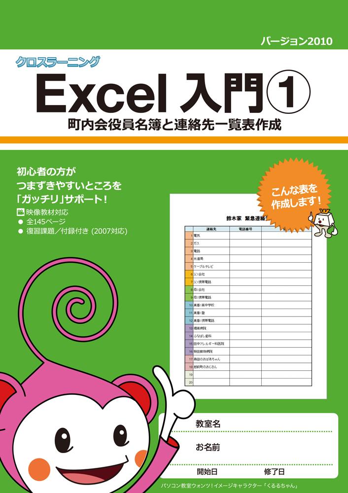 教材制作のウォンツ、 パソコン教室向け教材「Excel入門(1)2010」を11月11日に発売