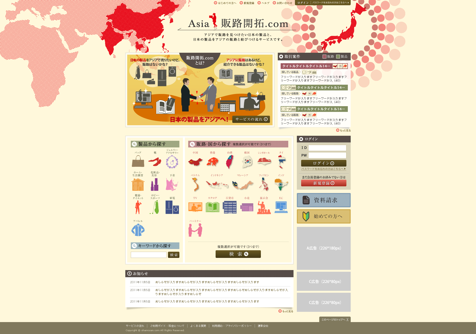 日本の製品とアジアの販路をつなげるマッチングサイト 『Asia 販路開拓.com』の無料登録をスタート