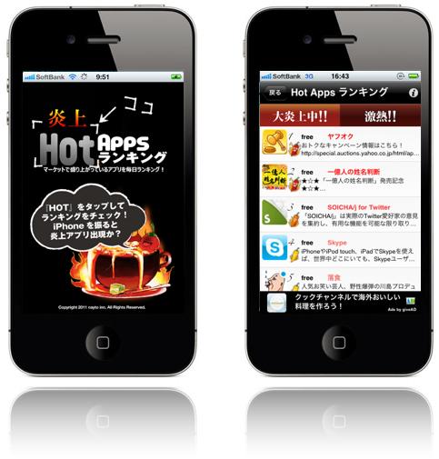 カイト株式会社、提供しているiPhoneアプリ「Hot Appsランキング」を 「炎上ランキング」とアプリ名を改名しバージョンアップ!