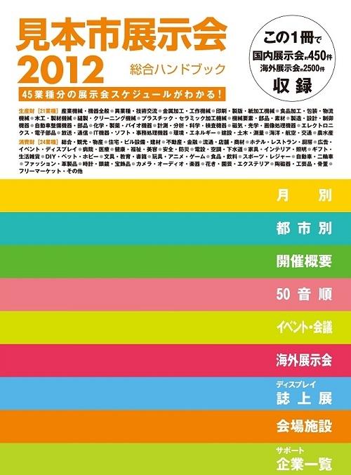 新刊のご案内~見本市・イベント・コンベンションの情報を満載~「2012見本市展示会総合ハンドブック」発刊!