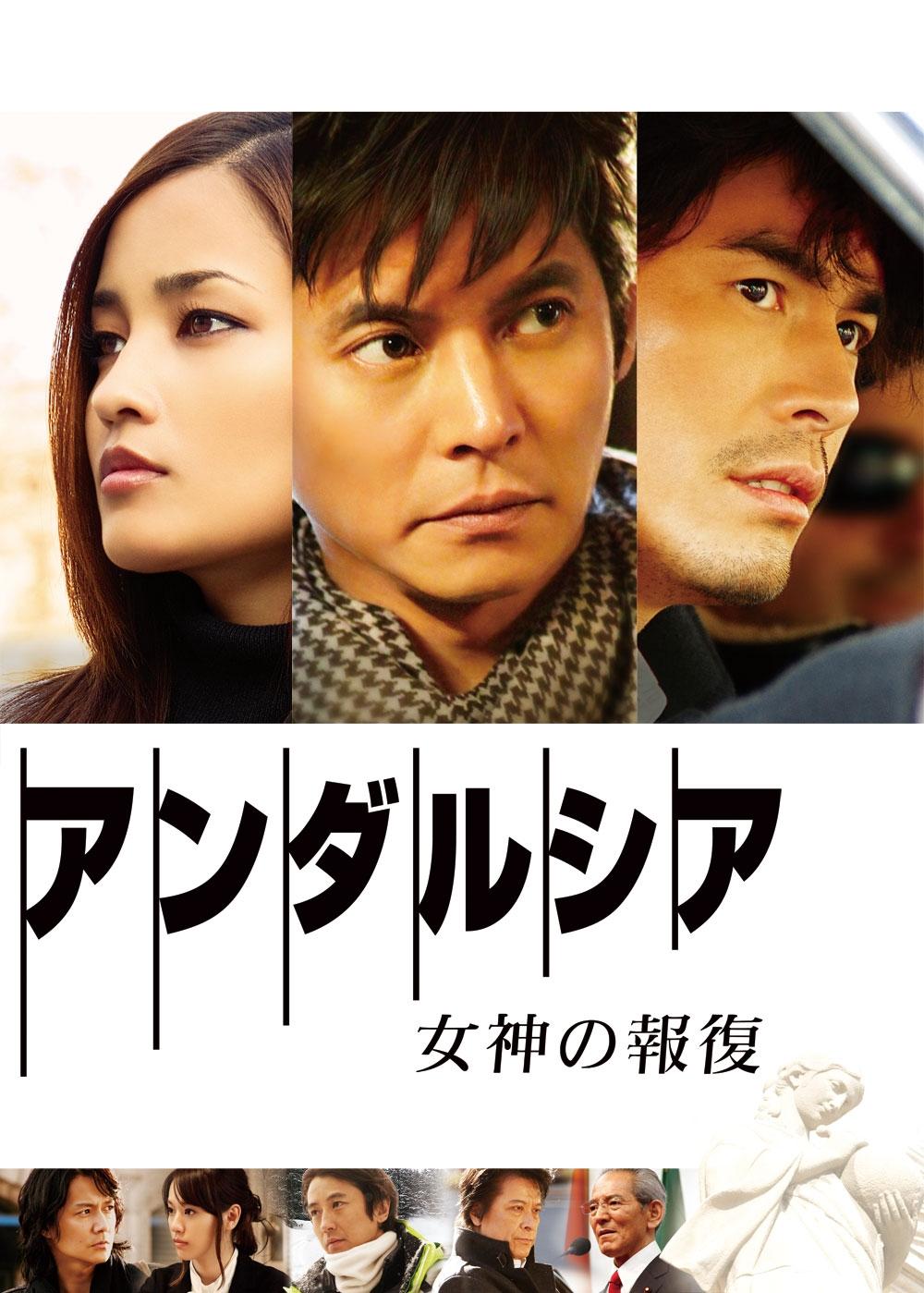織田裕二主演、大ヒットシリーズ最新作がスマホで見れる!『アンダルシア 女神の報復』