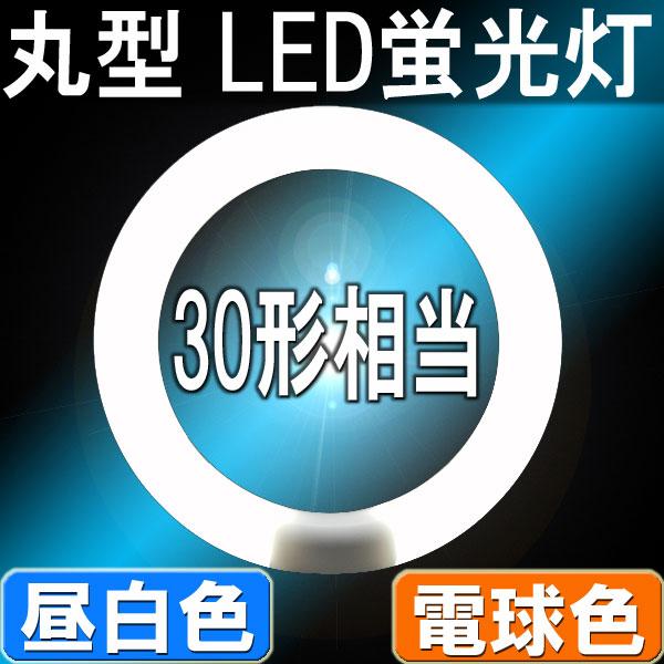 【上海問屋限定販売】 節電の常識 環形蛍光灯もLED 上海問屋オリジナル環形蛍光灯 販売開始