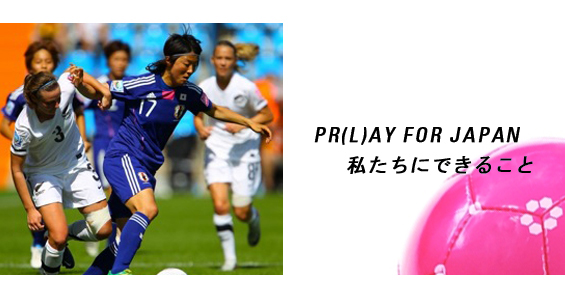 【SFIDAお知らせ111213】なでしこJAPANチャリティキャンペーン 『ボール一球購入で一球』が被災地の子供たちへ