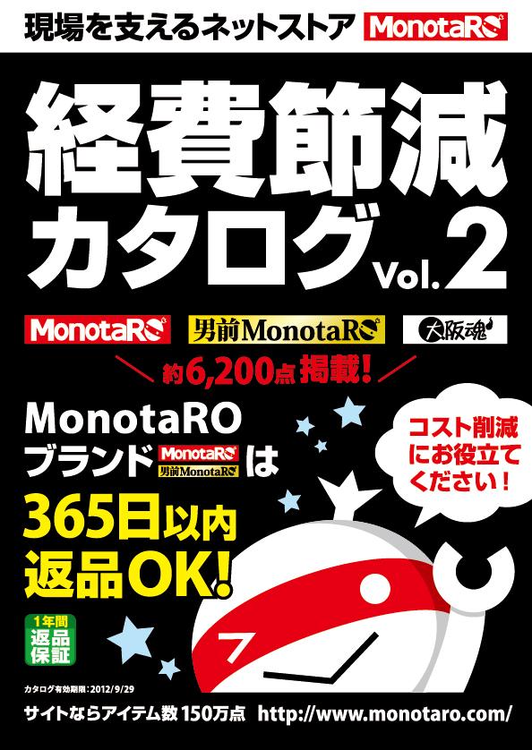 「工場で使える便利な通販」MonotaRO.com 1月29日(日)、経費節減カタログVol.2を発刊 ~経費削減に役立つ、プライベートブランド商品を中心に約6,800アイテムを掲載~