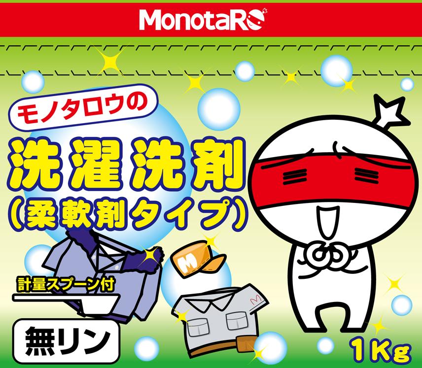 「工場で使える便利な通販」MonotaRO.com MonotaROブランドより、「食器洗い洗剤」と「洗濯洗剤」を発売 ~市場価格より約7割安い低価格で発売開始~