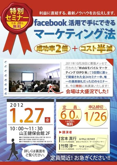 利益に直結する、最新ノウハウを伝授!! 「Facebook活用で手にできるマーケティング法」特別セミナー開催決定! 2012年1月27日(金)山王健保会館