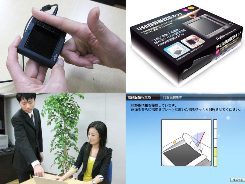 「USB指静脈認証キット(ログオン認証ソフト付き)」の出張デモの受付3月10日から開始