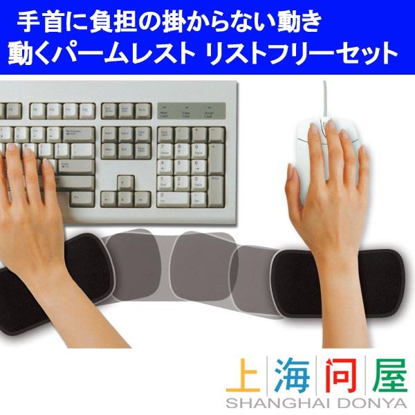 【上海問屋限定販売】 長時間のPC操作でも手首に負担がかからない 動くパームレスト&マウスパッドセット 販売開始