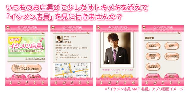 探せる!会える!「札幌のイケメン店員」をマッピング。 女子向けお出かけアプリ「イケメン店員MAP 札幌」を ダウンロード開始!