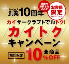 カイザークラフト日本法人設立10周年記念 お得意様限定  全商品10%割引 カイトクキャンペーン実施のご案内