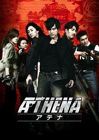 総製作費200億ウォン!「IRIS-アイリス-」NEXT STAGE! 「ATHENA-アテナ-」オリジナル・ノーカット版を 「ビデオマーケット」にて2月16日から見逃し配信!なんと、1話目は無料!