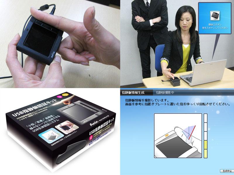 「USB指静脈認証キット(ログオン認証ソフト付き)」の無料体験デモの受付2月22日から開始
