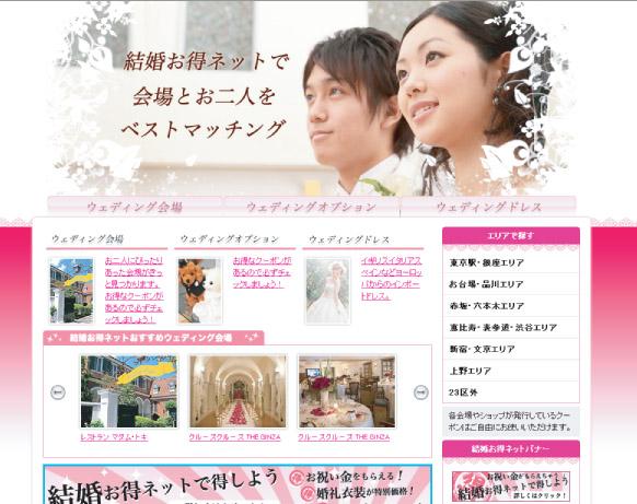 結婚式を挙げるカップルがお祝い金をもらえる得する情報サイト