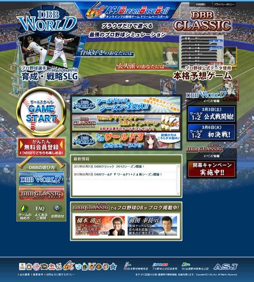 ブラウザプロ野球ゲーム「ドリームベースボール2012」 大好評につき、新ワールド「ワールド3」を本日オープン! ~「ワールド3」オープン記念キャンペーンも同時開催!~