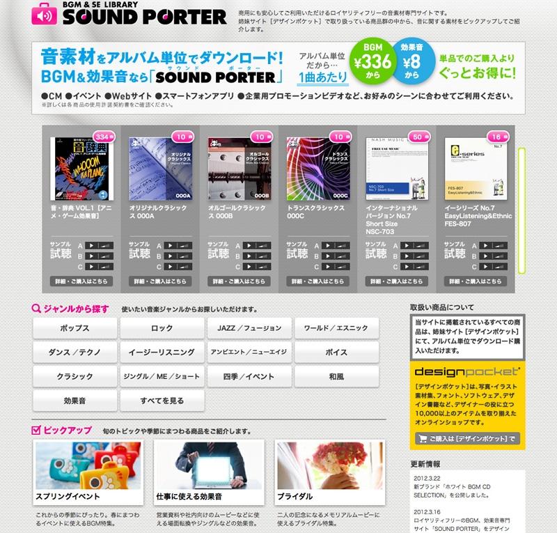 【データクラフト】音素材を簡単検索!音素材専門サイト 「SOUND PORTER(サウンドポーター)」がオープン!