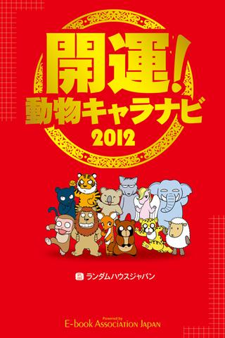 12キャラ→60キャラになって登場!『開運!動物キャラナビ2012年度版』