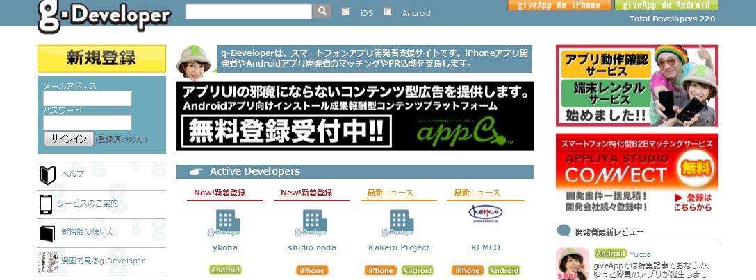 カイト株式会社が運営するスマートフォンアプリ開発者支援サイト「g-Developer」での220社の企業情報を無料公開致しました。