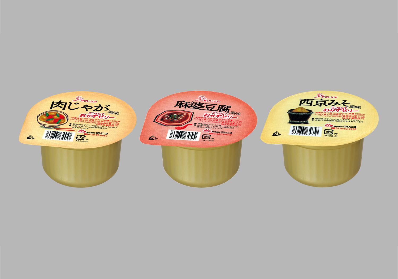 手軽に使えるゼリータイプの介護食 「エンジョイおかずゼリー」5月16日(月)新発売!