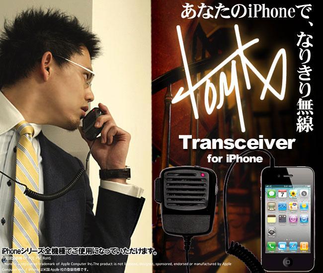 刑事ドラマに出てくる本物の無線機のようなマイク兼スピーカー! 電話の応答やSiriを起動するのもワンタッチで操作 iPhone全種で使えるスピーカーフォン「なりきり無線 for iPhone」の販売開始