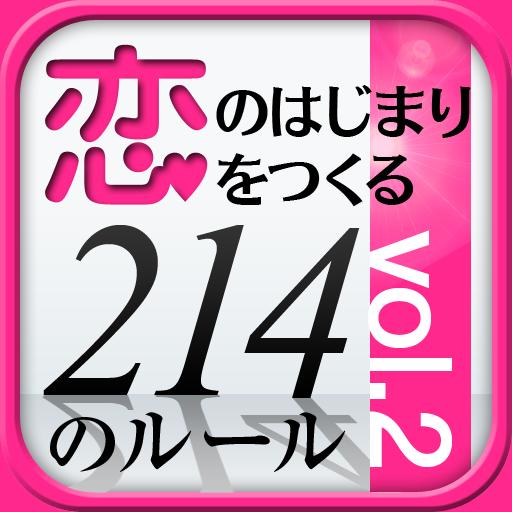 新生活の新しい出会いを応援!アマゾン大ベストセラー作家、潮凪洋介氏の人気作品「恋のはじまりをつくる214のルール Vol.2」を緊急値下!