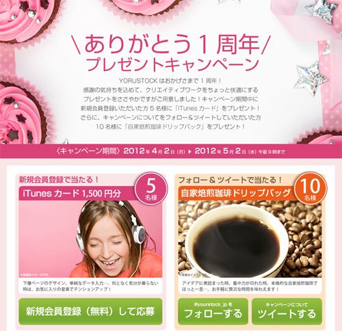 低価格画像素材ダウンロード販売サイト「YOURSTOCK」が 『1周年記念プレゼントキャンペーン』を実施!