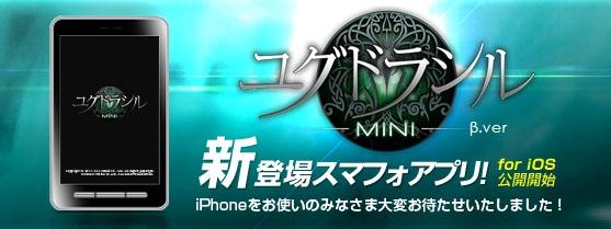 これから始める、本格MMORPG「ユグドラシル」スマートフォンアプリ「ユグドラシルMINI」β.ver iOS端末対応サービス開始のお知らせ