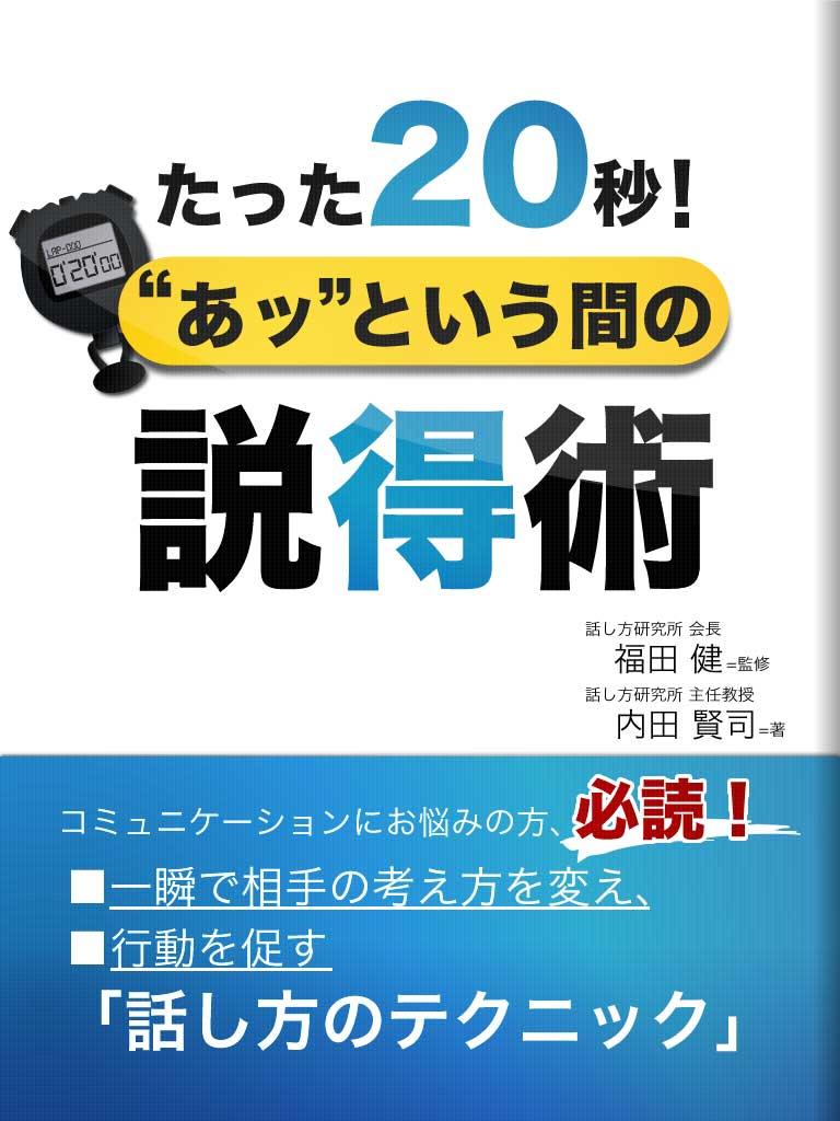"""スマートフォンアプリ向け電子書籍 『たった20秒!""""あッ""""という間の説得術』iPad有料ブックランキング1位! 現在リリースセールを開催中!93%オフで販売!!"""